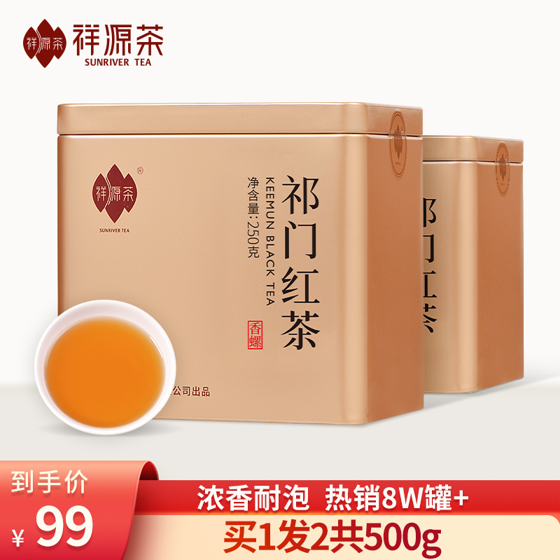 Чай Ци Мэнь Хун Ча Артикул 577225377399