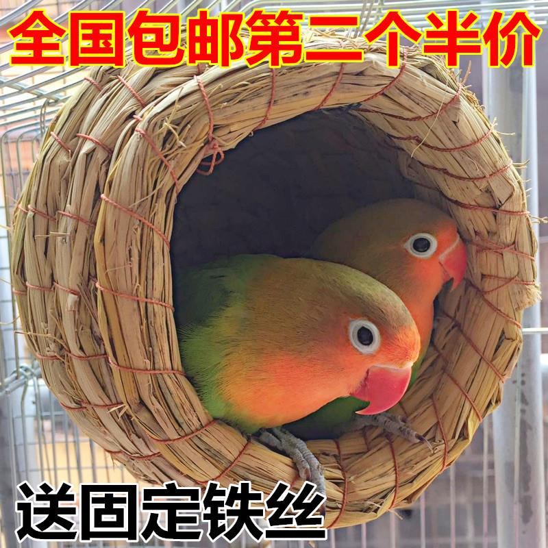 Соломенная птица гнездо Вэнь Пион Budgerigar Игрушка Сюань Фэн Поставка травы Гнездо Пропаганда оборудования 1 бесплатная доставка по китаю