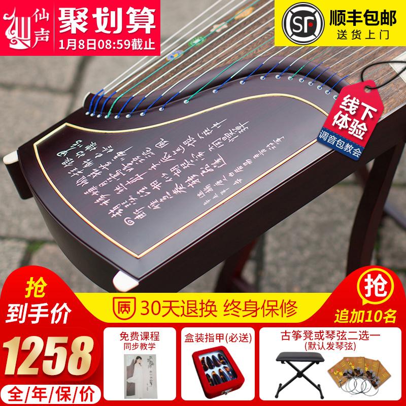 仙声乐器 大师监制 专业演奏教学考级古筝初学入门扬州十级古筝琴