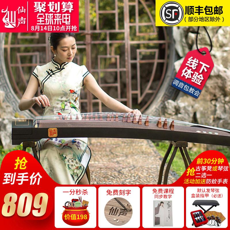 仙声乐器古筝初学者 教学专业演奏入门扬州古筝琴梧桐木10级考级