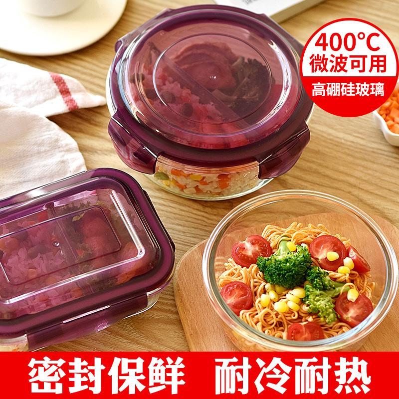 乐和家玻璃保鲜盒饭盒微波炉专用玻璃碗密封便当盒保鲜碗便当碗淘宝优惠券