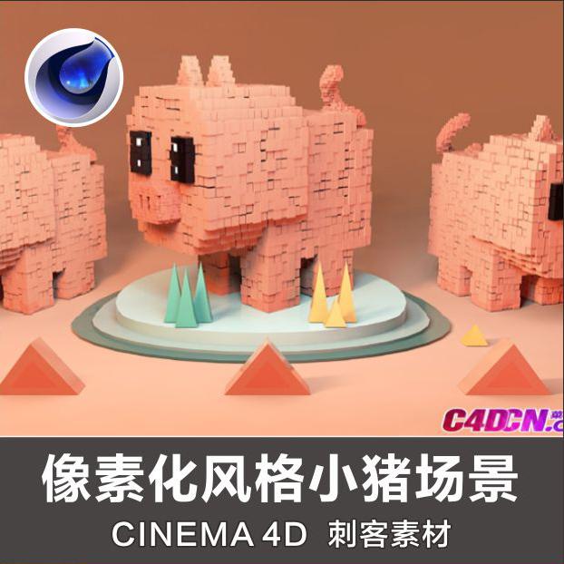 W40-像素化风格小猪场景舞台设计C4D模型