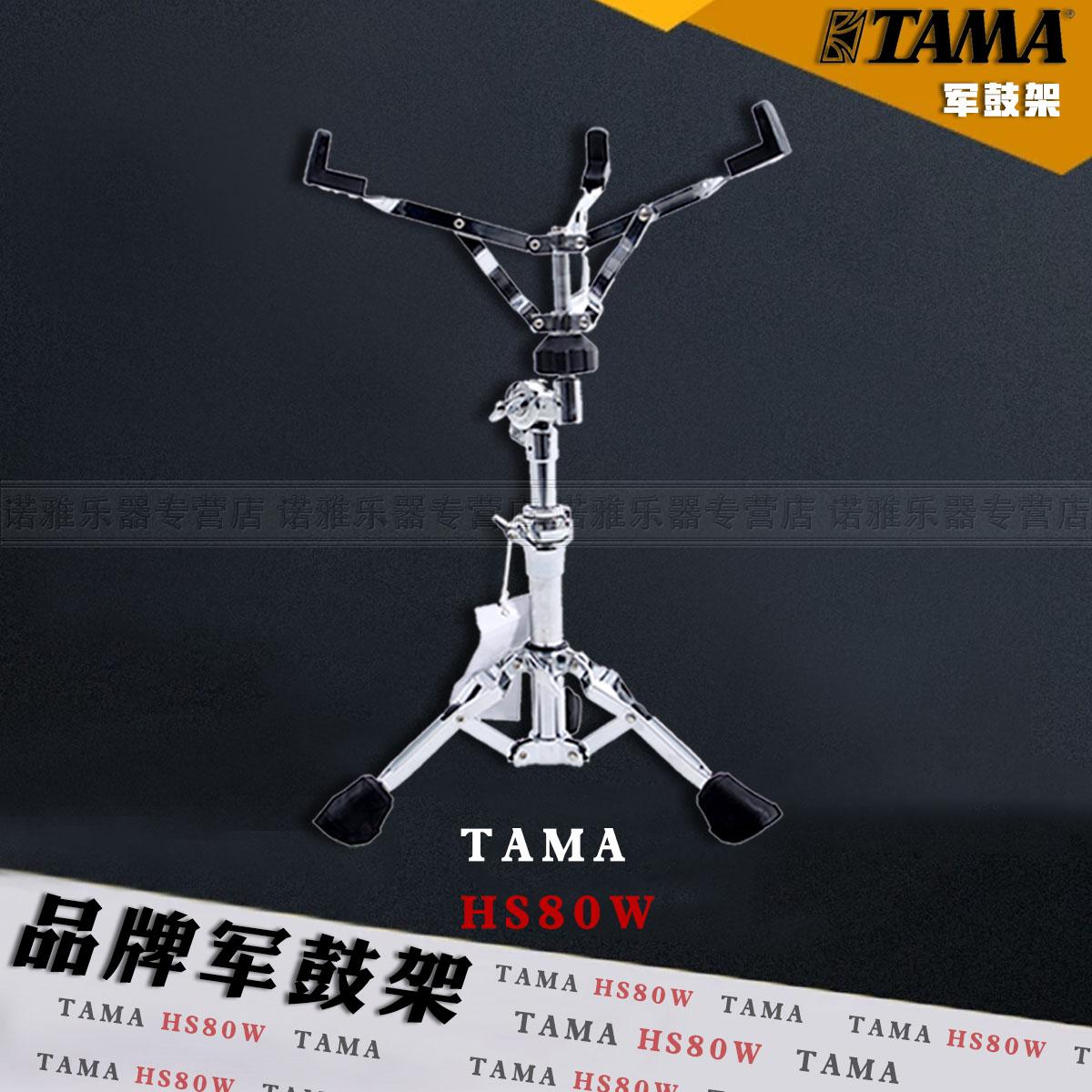 TAMA армия барабан полка HS80W армия барабан стоять немой барабан стоять