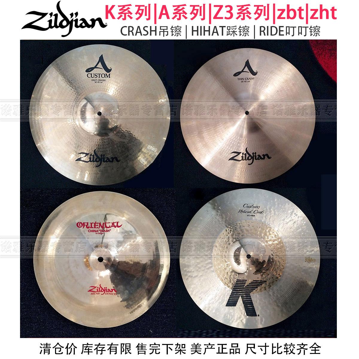 [Zildjian知音K系列A系列Z3系列zbtzht美产踩镲吊镲叮叮镲镲片]