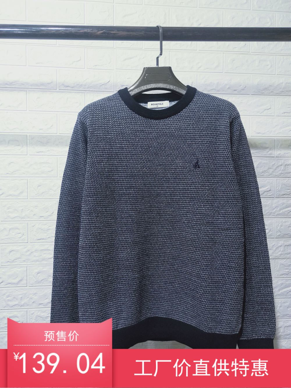 Fall and winter versatile Korean BP classic crew neck design mens pure wool sweater T-shirt
