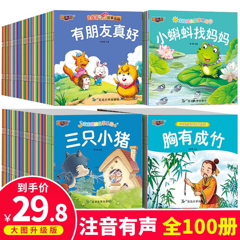 随机发20册睡前故事1-2-3-5岁书
