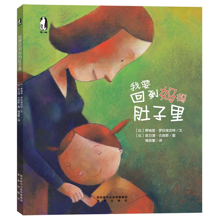 正版 我要回到妈妈肚子里暖绘本精装 部分地区幼少儿童情商启蒙宝宝成长早教育亲子故事图画书籍2-3-4-5-6-7-8岁
