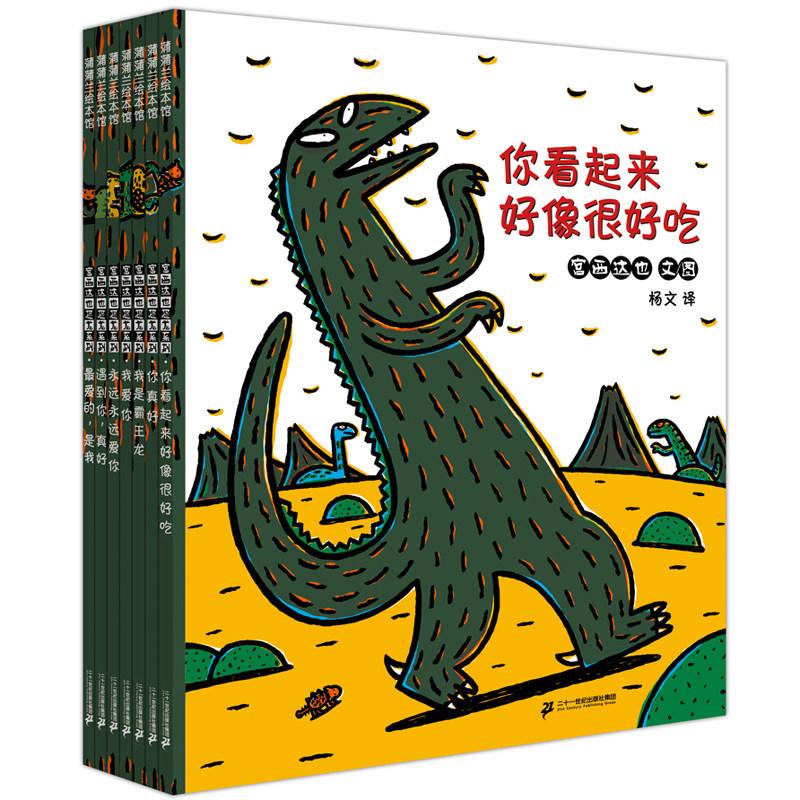 【官方新收藏版-精装7册】正版我永远爱你遇到你真好我是霸王龙套装七册宫西达也恐龙绘本图书02-3-5-6岁米拉拉和稻草人