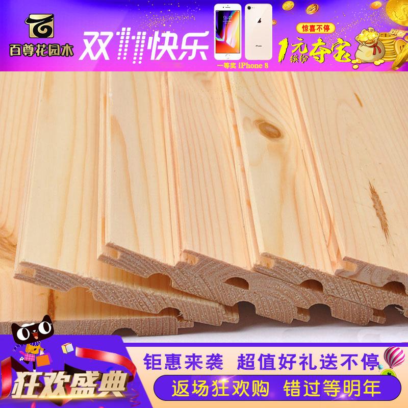 百尊 85×9mm樟子松免漆扣板桑拿板护墙板吊顶板实木板材【有节】