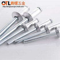 2.4 3.2 4 5 6.3mm aluminum pull nail core opening type Flat round head core rivet pull Rivet Wear