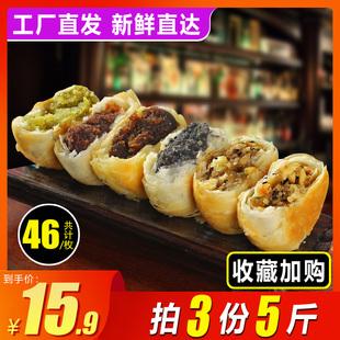 多口味小五仁老式中秋苏式礼盒酥皮