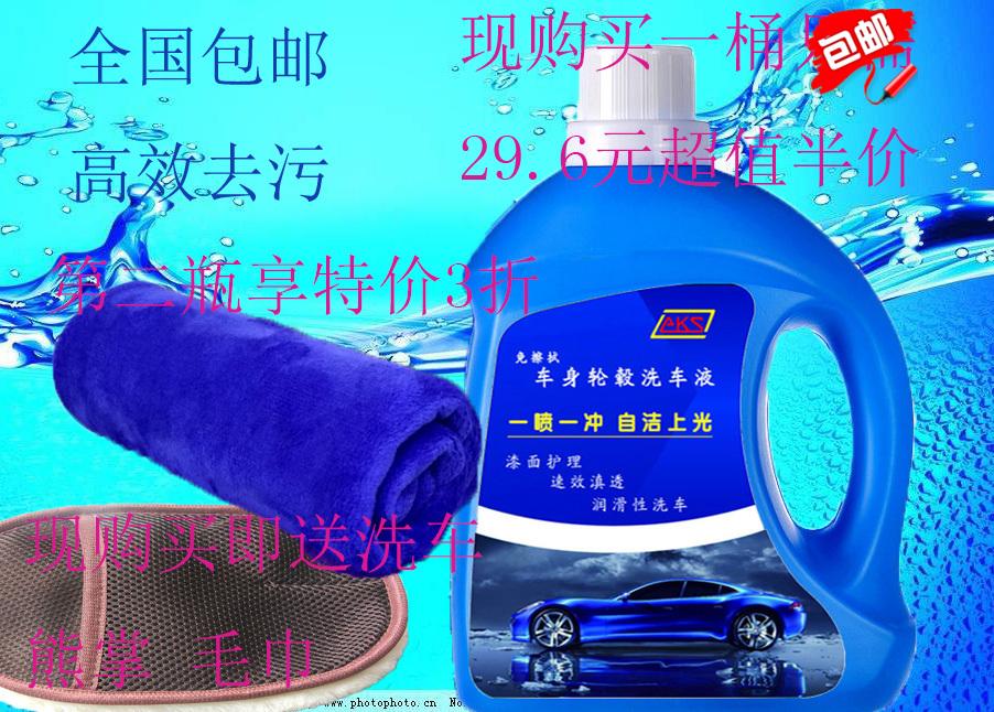 免擦拭洗车液水蜡白色汽车强力去污上光专用型套装洗车上光镀膜