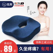Joao cushion office memory cotton chair, buttocks, buttocks, haemorrhoids cushion, summer air permeable student cushion