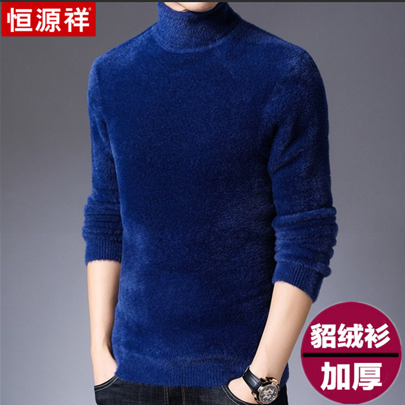 Hengyuanxiang winter mink sweater mens high collar Pullover cashmere knitting bottoming sweater for middle-aged and young peoples thickened mink sweater