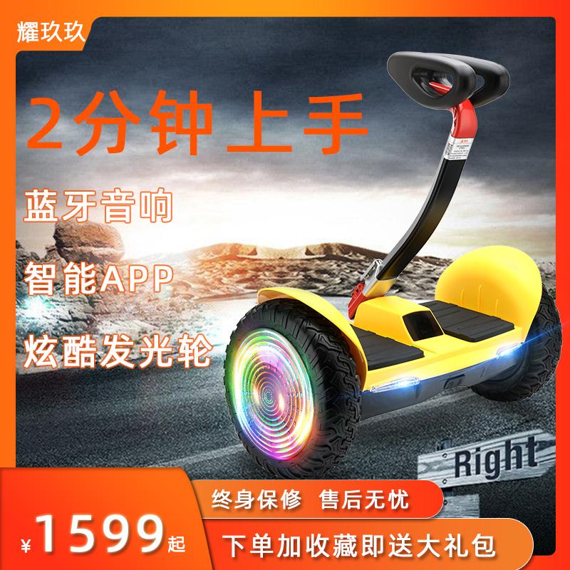 电动自平衡车双轮成年智能体感高速越野10寸两轮带扶杆代步平行车