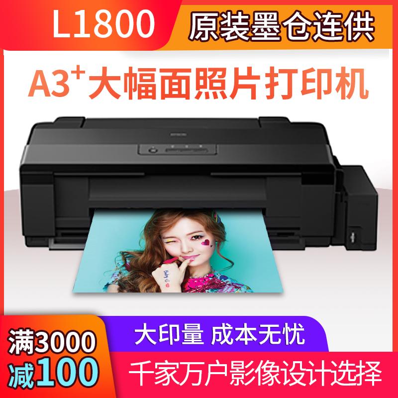 爱普生L1800彩色喷墨A3照片打印机热转印连供六6色L1300相片R1390