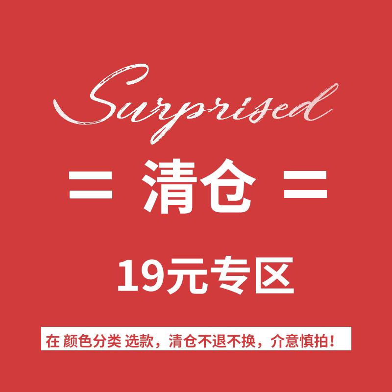 【七夕福利】【一件19元,三件49元】可选款 不支持退换 介意慎拍