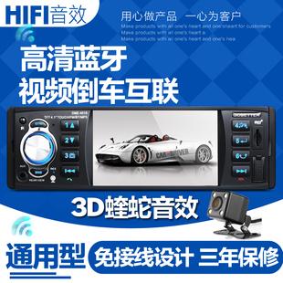 触摸高清视频MP5倒车互联车载蓝牙MP3播放器收音汽车CD机音响改装