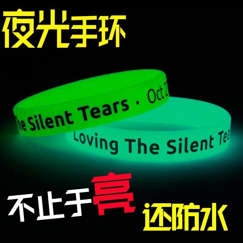 夜光硅胶手环荧光橡胶手腕带发光印刷凹刻硅胶手环夜光可定制logo