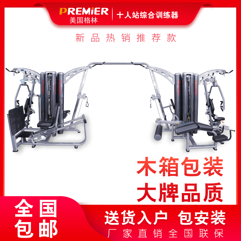 American Green Comprehensive trainer gymnasium ten person stand strength commercial household training equipment large multi-function
