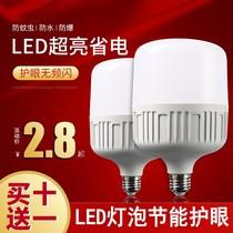 5支包邮LED节能灯泡5W10W15W20W30W50W高护帅恒流单灯照明光源