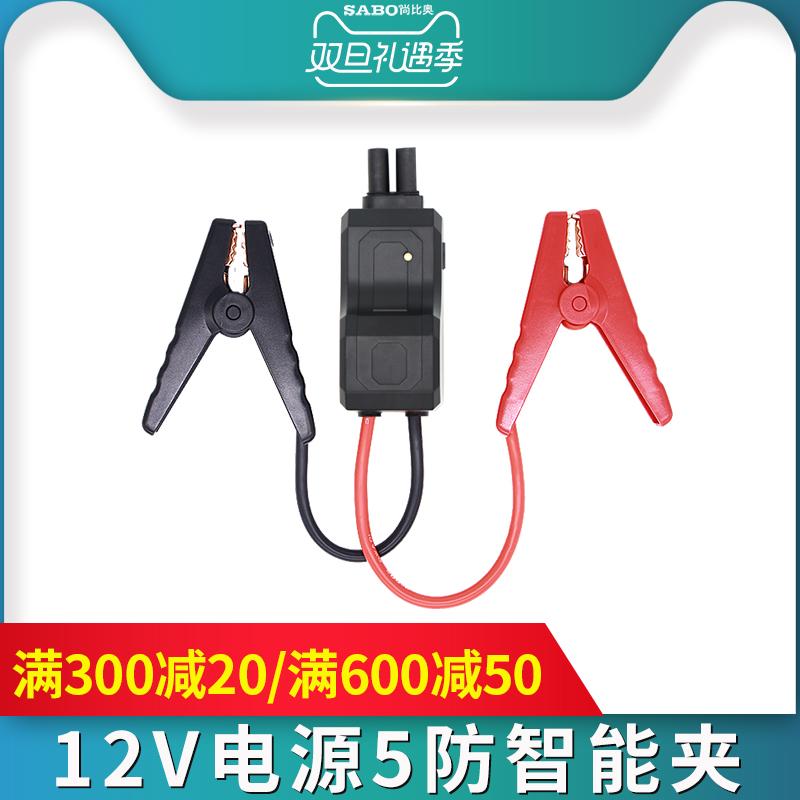 尚比奥汽车电瓶五防智能安全夹子 应急启电源连接搭火线过江龙