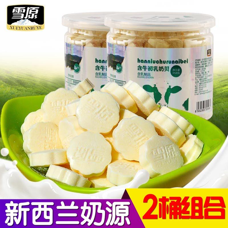 雪原含牛初乳奶贝内蒙古牛奶片2桶原味特产含乳奶酪零食干吃奶片