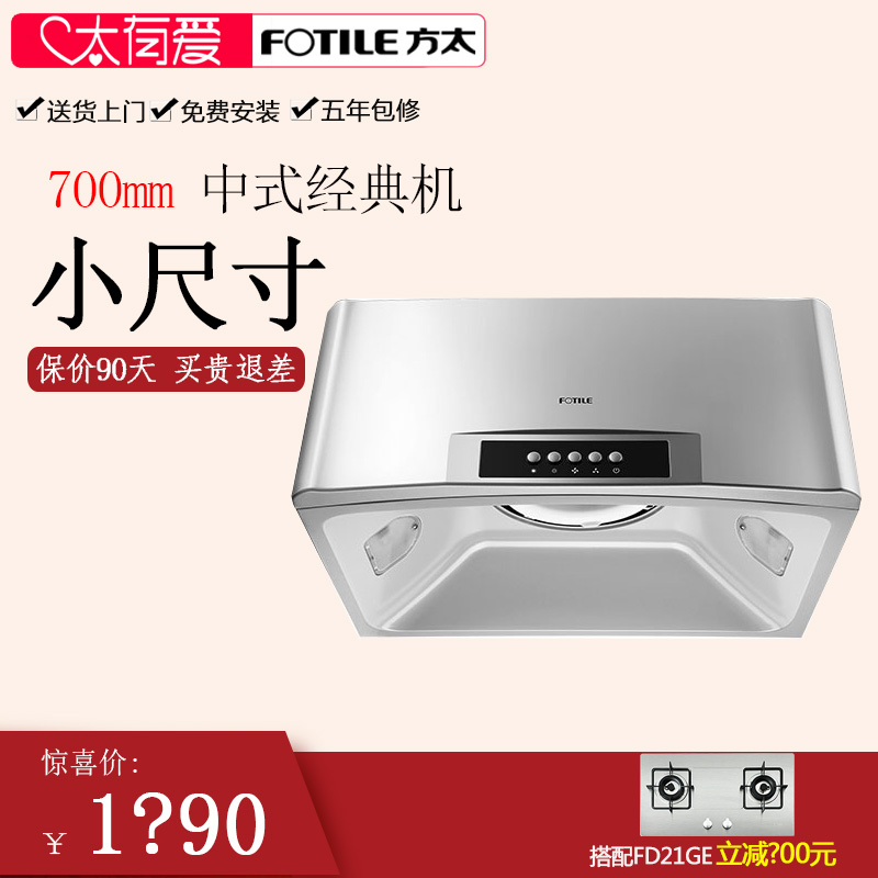 Fotile/方太CXW-175-SY09G中式抽吸油烟机家用小型壁挂式特价包邮