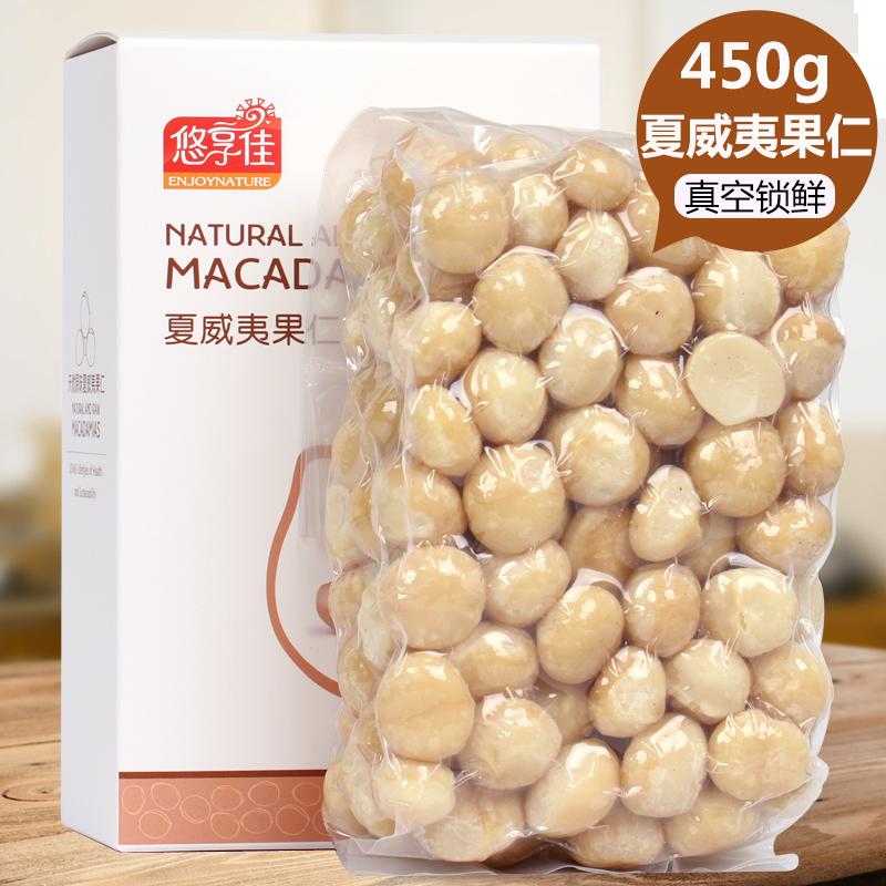 【悠享佳_夏威夷果仁450g】澳洲坚果孕妇无糖休闲零食原味整粒