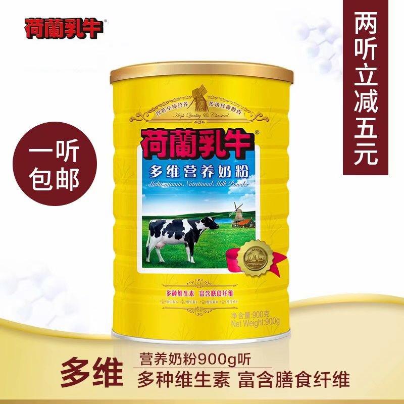 荷兰乳牛多维营养奶粉成人青少年维生素900g克听生产日期17年12月