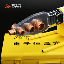 Yi Force Electronic constant temperature PPR fuser Hot Melt Pipe Hot Melt machine PB pe20-63 hot-fitting plastic welding machine welder