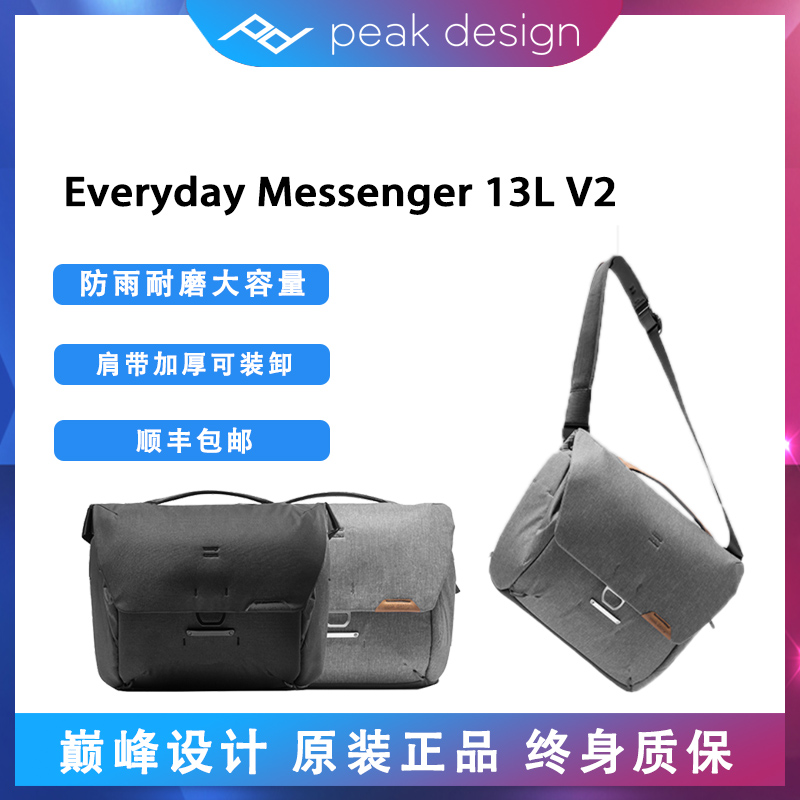巅峰设计Peak Design Everyday Messenger 13L V2每日信使摄影包
