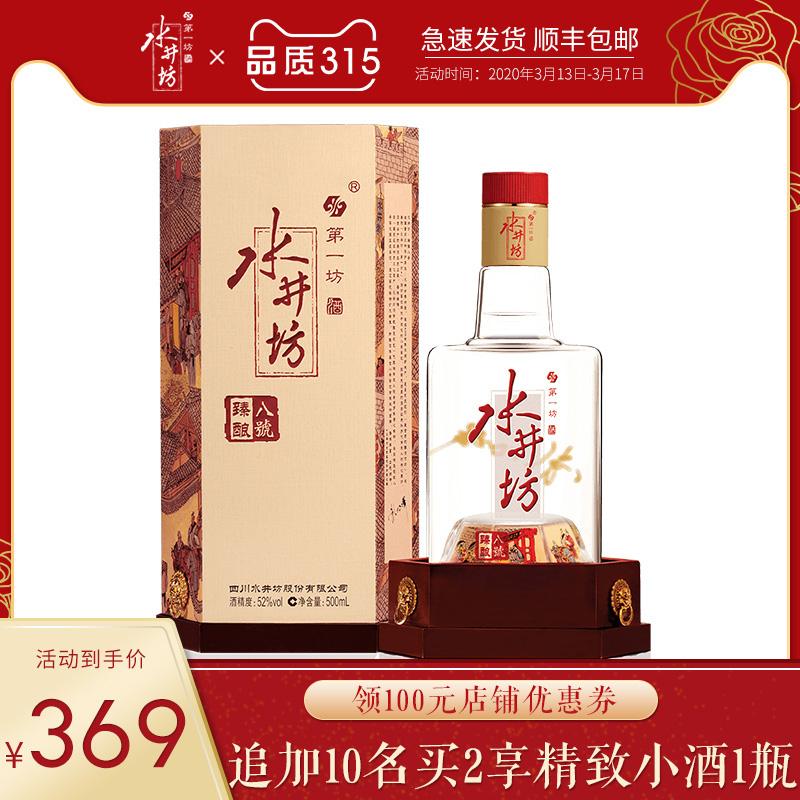 【真品保障】水井坊臻酿八号纯粮食酒