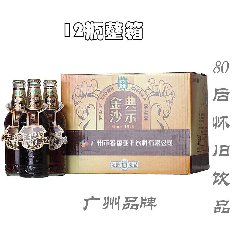 亚洲沙示金典沙示汽水饮料12瓶整箱玻璃瓶岭南特色广东省包邮