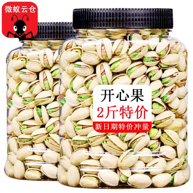 新货开心果250g/1000g罐装自然开口大颗粒盐焗开心果坚果休闲零食