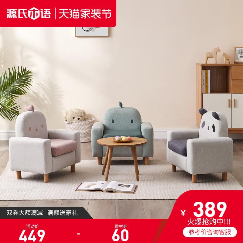 源氏木语实木抱抱儿童沙发动物造型小沙发迷你宝宝椅懒人沙发座椅质量如何
