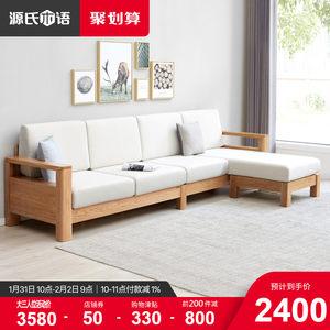 源氏木语北欧小户型新中式实木沙发