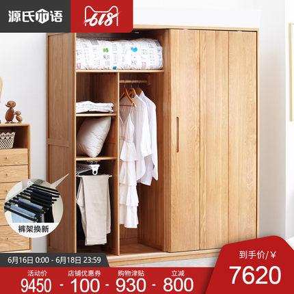 源氏木语实木衣柜怎么样选前必看,你要绕过这几个坑