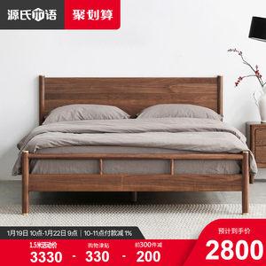 源氏木语黑胡桃新中式1.5米实木床