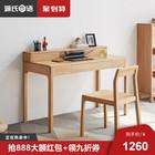 源氏木语全实木书桌简约现代学习桌橡木书房家具书法桌北欧电脑桌 1260元
