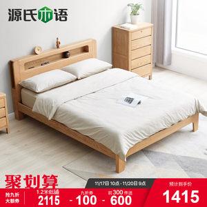 源氏木语全卧室1.8橡木北欧实木床