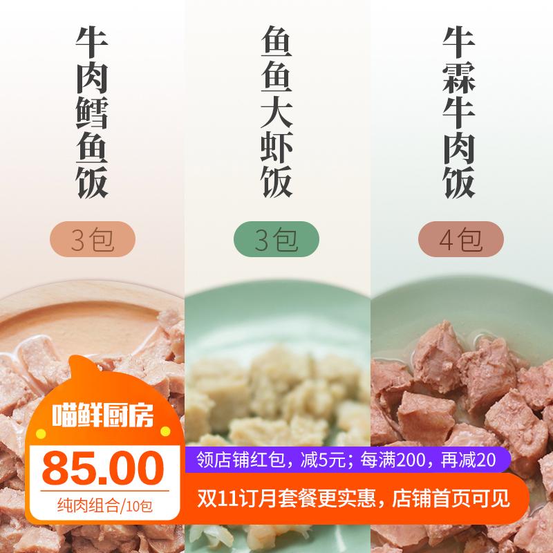 纯肉组合装 牛肉猫粮自制10包湿粮成猫纯手工熟猫饭生骨肉材料