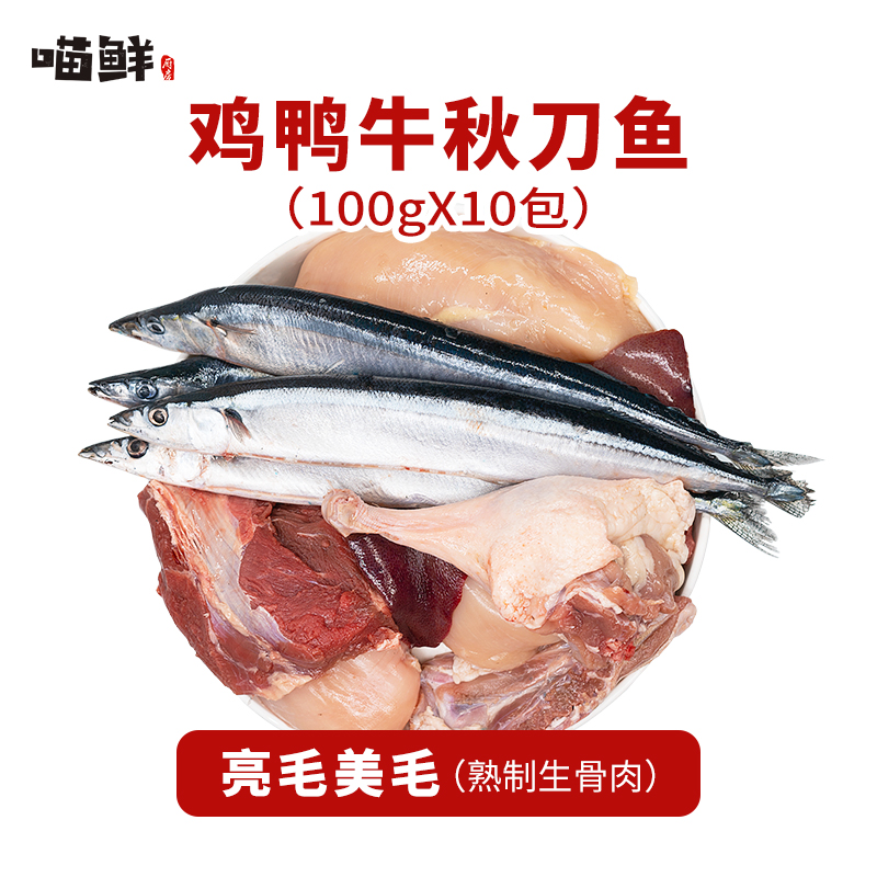 鸡鸭牛秋刀鱼猫饭试吃自制猫饭猫粮主食零食罐头湿粮幼猫生骨肉
