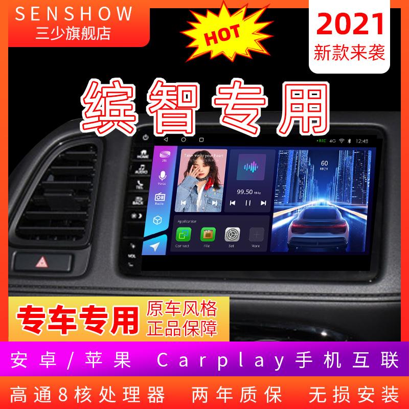 三人の少本田のセリの知恵の速く騰邁のアコードのサンタナの自動車の中で大きいついたてのナビゲーションを制御して車に乗り換える映像の一体機に反対します。