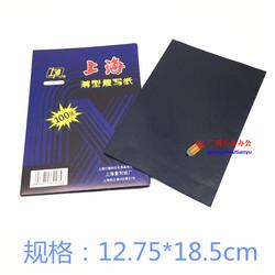 上海牌274复写纸双面蓝色a5复印纸