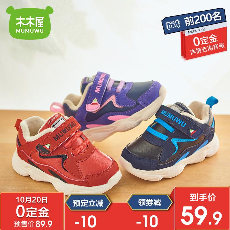 【双11预售】男童运动鞋秋季儿童机能鞋宝宝鞋女童鞋学步鞋1-3岁