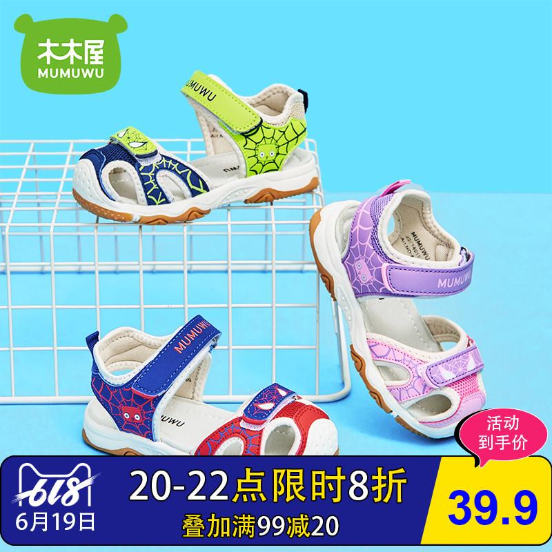 木木屋儿童凉鞋女童2019新款时尚男童凉鞋小童孩软底包头机能鞋子