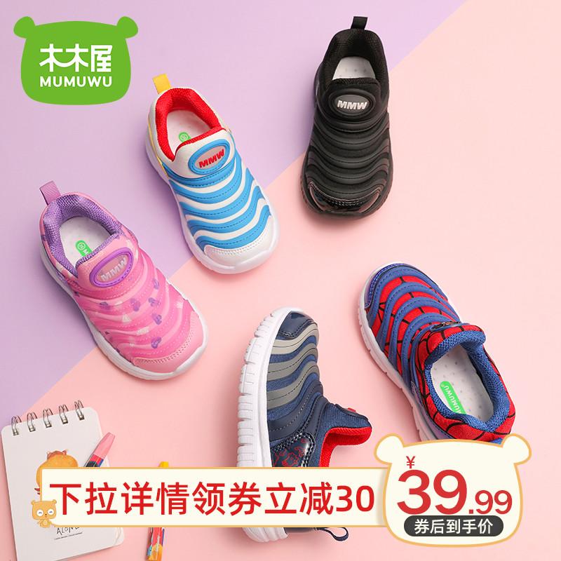 木木屋毛毛虫童鞋2020春秋新男童女童儿童宝宝运动鞋时尚运动鞋子