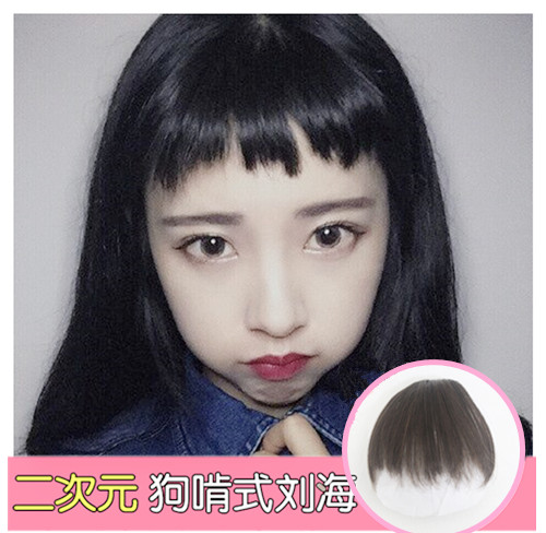 Koreas second time bangs wig retro style eyebrow dog gnawing hair piece simulation air bangs wig piece