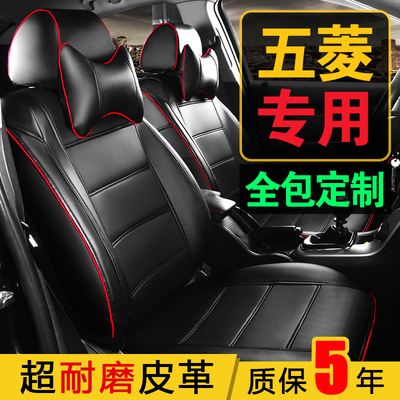 Wuling Hongguang S Rongguang V Hongguang S1 Seat Cover S3 Seven-seater PLUS Leather Seat Cover Four Seasons All-Inclusive Cushion Cover